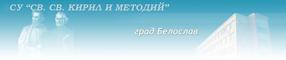 "СУ ""Св.св. Кирил и Методий"" град Белослав"